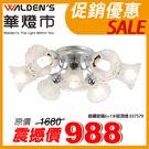 燈飾燈具【華燈市】銀鑽6+1半吸頂燈 0...