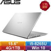ASUS華碩 Laptop 15 X509FB-0071S8265U 15.6吋筆記型電腦 冰河銀