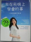 【書寶二手書T9/勵志_HHE】我在飛機上學會的事_李牧宜
