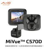 【送32G+原廠後鏡支架】 MIO MIVUE C570D GPS測速提示 前後雙鏡頭  行車記錄器