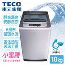 東元TECO 10kg定頻洗衣機-淺灰色...