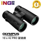 【6期0利率】預購 OLYMPUS 10 x 42 PRO 雙筒望遠鏡 元佑公司貨 拍攝鳥類 直徑42mm