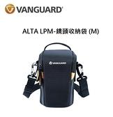 【聖影數位】VANGUARD 精嘉-ALTA LPM-鏡頭收納袋 (M)【公司貨】