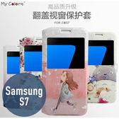 SAMSUNG 三星 Galaxy S7 彩繪卡通 可愛卡通 側翻皮套 開窗 保護套 手機套