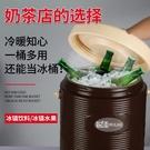 奶茶桶 商用奶茶桶大容量保溫桶熱水桶 咖啡果汁豆漿飲料桶開水桶涼茶桶【快速出貨】