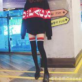 過膝襪女春秋百搭防滑筒襪韓國學院風長筒襪日系高筒襪女美腿長襪 漾美眉韓衣