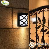 太陽能戶外防水LED壁燈家用花園別墅庭院裝飾氛圍壁燈圍墻燈
