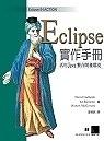 二手書 Eclipse 實作手冊─活用 Java 整合開發環境 (Eclipse In Action: A Guide for the Java  R2Y 9575276663
