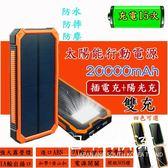 【現貨】快充 太陽能 行動電源20000MAH