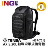 【24期0利率】Tenba Axis Tactical 20L 軸戰術軍規後背包 637-701 開年公司貨 雙肩相機包