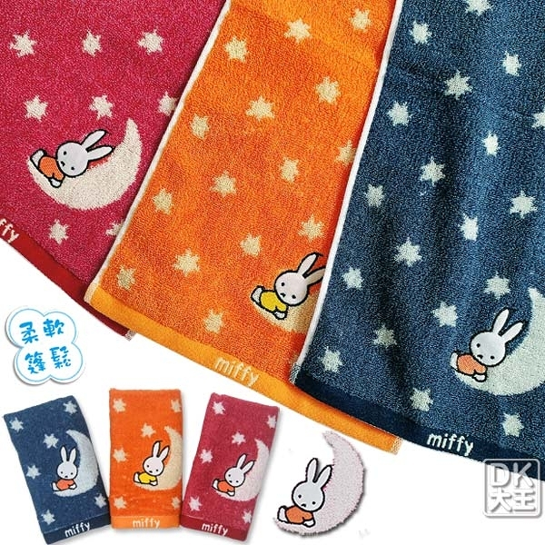 米飛兔星月童巾 米菲miffy兒童毛巾~DK襪子毛巾大王