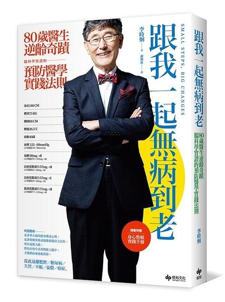 (二手書)SMALL STEPS, BIG CHANGES 跟我一起無病到老:80歲醫生逆齡奇蹟, 腦科..