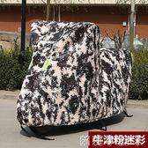 車罩踏板摩托車電動車電瓶罩防曬防雨罩加厚布125車防雪防塵套罩 igo全館免運