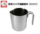 斑馬不鏽鋼量杯 800CC  量杯 304不繡鋼