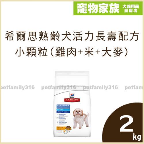 寵物家族-希爾思熟齡犬活力長壽配方(雞肉+米+大麥)小顆粒2kg