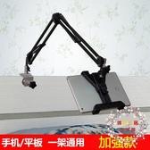 懶人手機支架ipad平板電腦通用床頭上用桌面 air2 mini4直播夾子【限時八折】