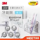 3M 304不鏽鋼 無痕 金屬 防水收納...