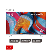 【零利率每期$1658】TCL 55P725 50吋 4K HDR Android 液晶電視 液晶顯示器 液晶 螢幕 顯示器 電視 三年保固