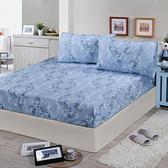 【FITNESS】精梳棉雙人床包+枕套三件組-律彌爾(藍)