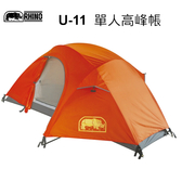 【速捷戶外】RHINO 犀牛 U-11 單人頂級透氣超輕帳篷 帳棚 登山 健行 露營 U11