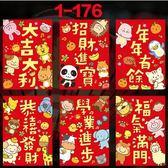 2019新款紅包批發新年豬年卡通利是封春節個性創意可愛壓歲包 年貨鉅惠 免運快出