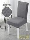 椅套 椅子套 加厚餐椅套家用連體彈力靠背...
