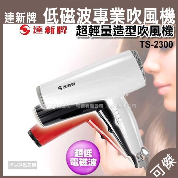 TASHIN TS-2300 達新牌 低磁波專業吹風機 搶眼多色可選 三段風量 快速整理髮型! 周年慶特價