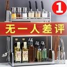 不銹鋼廚房置物架調味用品刀架筷子台面油鹽醬醋多功能收納調料架【快速出貨】