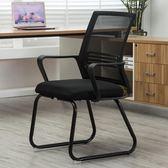 家用辦公椅電腦椅四腳椅子會議椅麻將椅職員學生椅棋牌室椅子免運 免運費