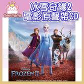 冰雪奇緣2 電影原聲帶 德國進口盤 CD OST 全新正品 Frozen 2 (購潮8)