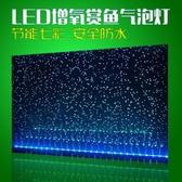 魚缸燈led燈防水照明燈七彩變色魚缸氣泡燈增氧水族箱裝飾潛水燈 MKS快速出貨