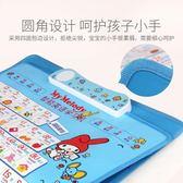 早教機 兒童早教寶寶啟蒙英語國際音標有聲掛圖48個音標字母發音學習機   琉璃美衣
