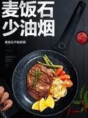 愛仕達平底鍋不粘鍋麥飯石煎鍋家用牛排烙餅鍋小燃氣灶適用早餐鍋 LX HOME 新品