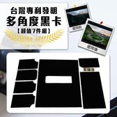 【MK馬克】多角度可變換式黑絨質縫卡及黑卡 (超值7件組) 單眼攝影玩家必備 花式黑卡 拉卡 縫卡
