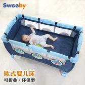 sweeby多功能可折疊嬰兒床歐式便攜式折疊床游戲床新生兒bb寶寶床『韓女王』