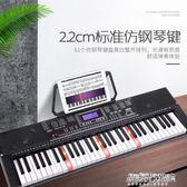 電子琴 電子琴成人幼師兒童初學者入門智慧教學多功能61鋼琴鍵專業igo   傑克型男館