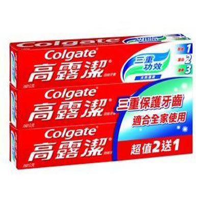 高露潔三效牙膏2入+1