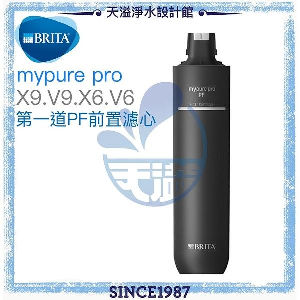 【滿額贈】【BRITA】 mypure pro 第一道PF前置濾心◆適用X9、V9、X6、V6 第一道替換濾心