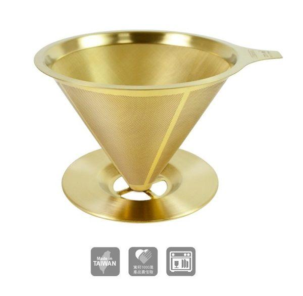 台灣製造 Driver 鈦金不鏽鋼濾杯 (附底盤) 2-4杯 環保免濾紙 口感乾淨無雜味
