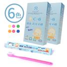 健康牌 C6 幼兒乳齒牙刷 兒童牙刷 雷...