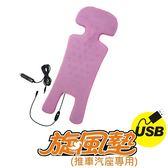 COZY 旋風墊/涼墊/涼蓆 (推車汽座專用) 粉紅~附車用充電線