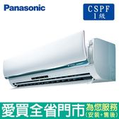 Panasonic國際6-7坪1級CS/CU-LX40BHA2變頻冷暖空調_含配送到府+標準安裝【愛買】