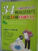【書寶二手書T8/溝通_LGH】34種說話技巧打造34種圓融EQ_李旭