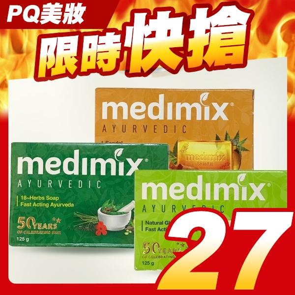 印度 Medimix 美膚皂 125g 款式可選 內銷版 草本美肌皂 香皂【PQ 美妝】NPRO
