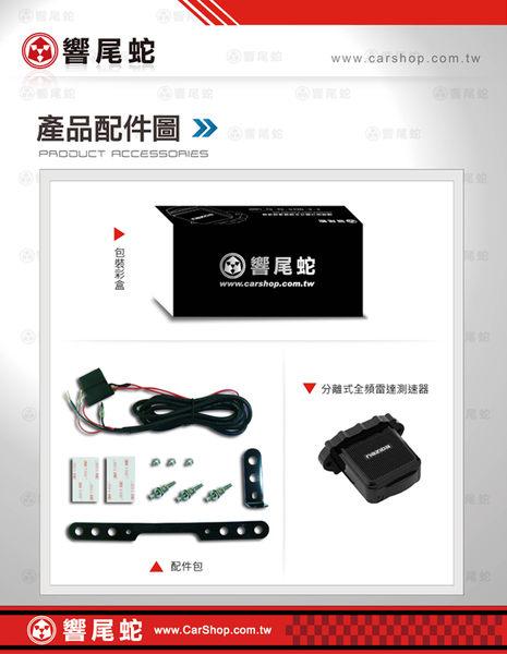 【YourShop】【響尾蛇】 R1  分離式全頻雷達測速器