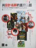 【書寶二手書T2/電腦_ZDU】與設計名師的直接對話_Yun Lee Sa Ra_附光碟