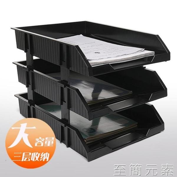 文件架資料架多層文件夾收納盒桌上文件框辦公桌面收納檔案文件架子置物架收納架子WD 至簡元素