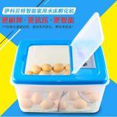 孵化機全自動小型9枚孵化器12枚微型孵蛋器鳥鴿子雞鴨鵝孵化箱 ATF 三角衣櫃