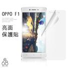 高清 OPPO F1 螢幕 保護貼 保護貼 亮面 貼膜 保貼 手機螢幕貼 軟膜
