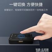kvm切換器2口電腦主機HDMI二進一出滑鼠鍵盤USB打印共享器分屏器 有緣生活館